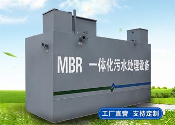 智慧型MBR一体化污水处理设备