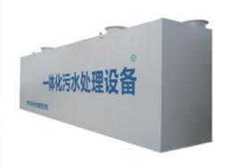 一体化污水处理设备mbr
