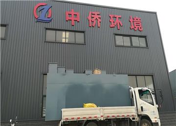 mbr一体化污水处理设备发货新疆