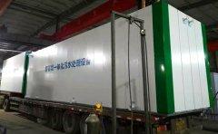 移动式MBR一体化污水处理设备