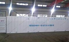 MBR污水处理设备原理