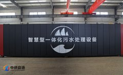 MBR污水处理设备处理规模