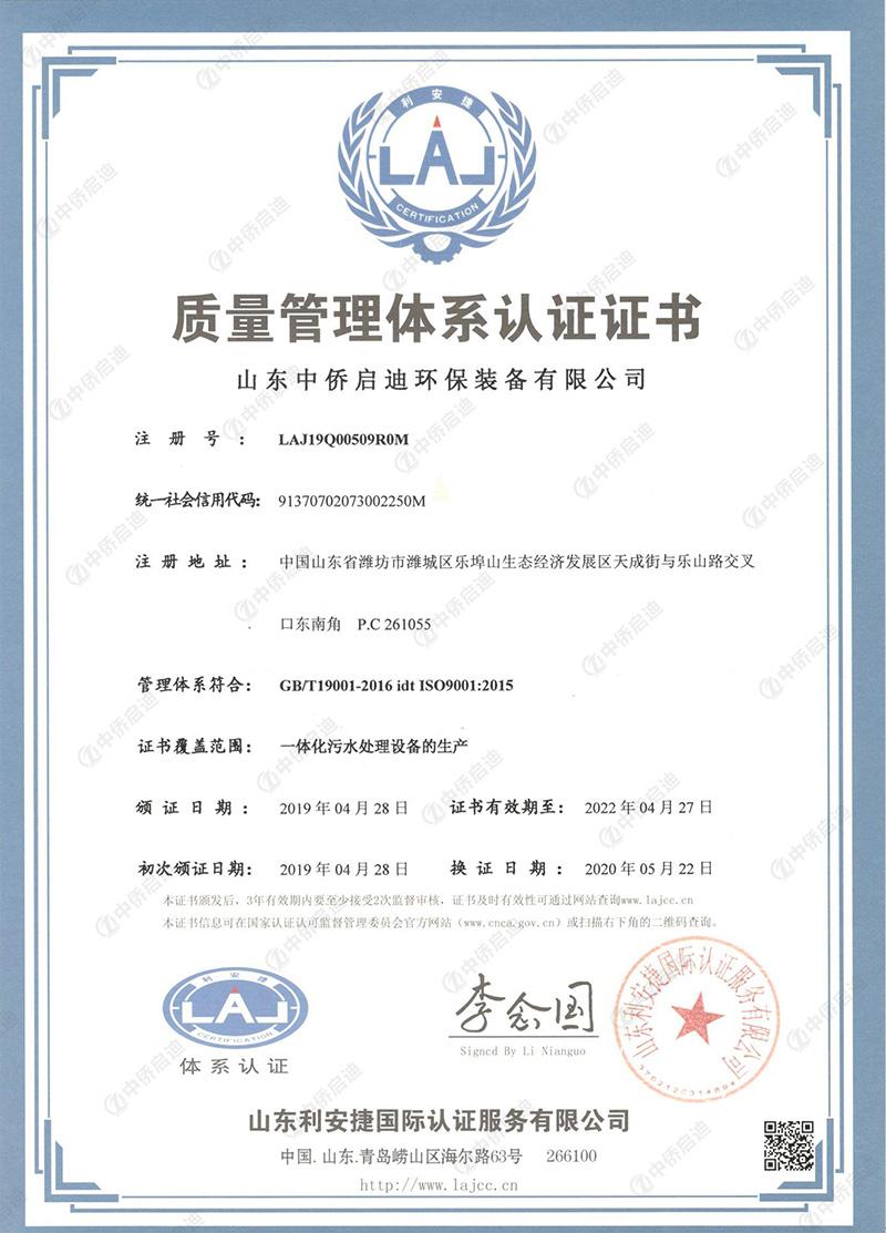 三体系质量管理体系认证书