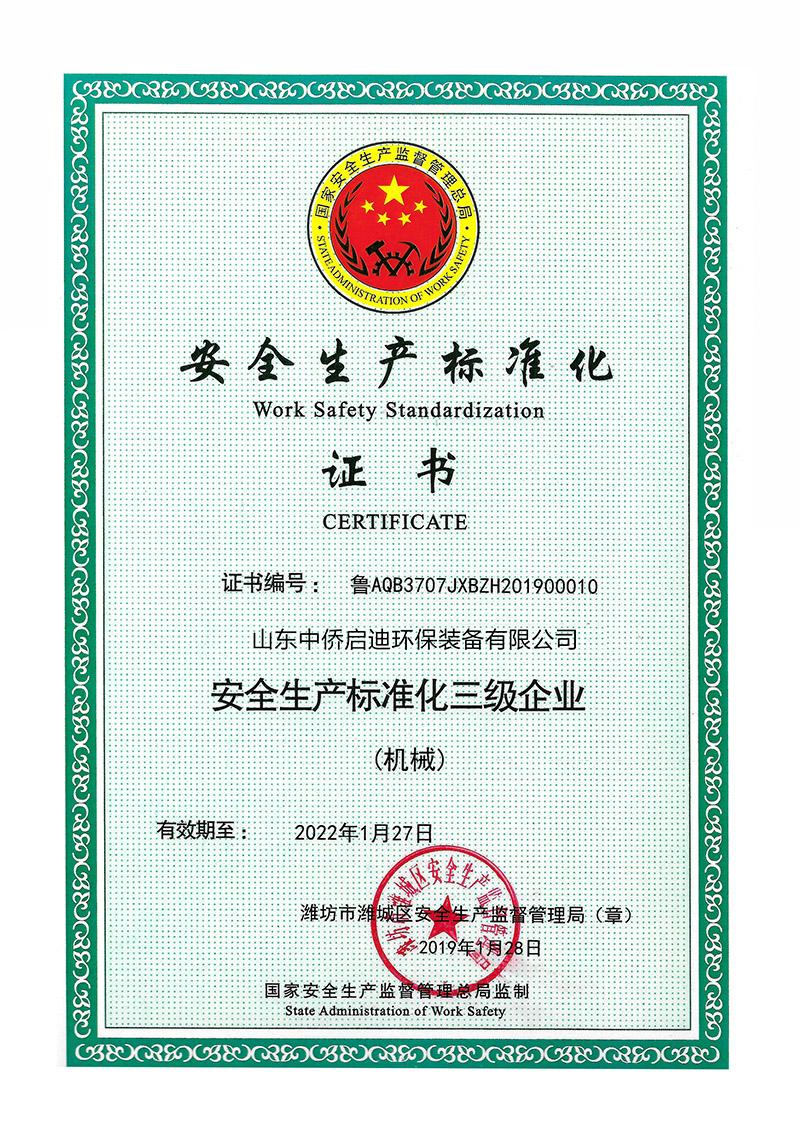 mbr污水处理设备安装生产许可证