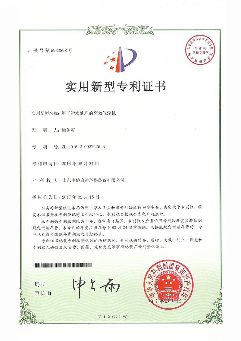 气浮机设备证书