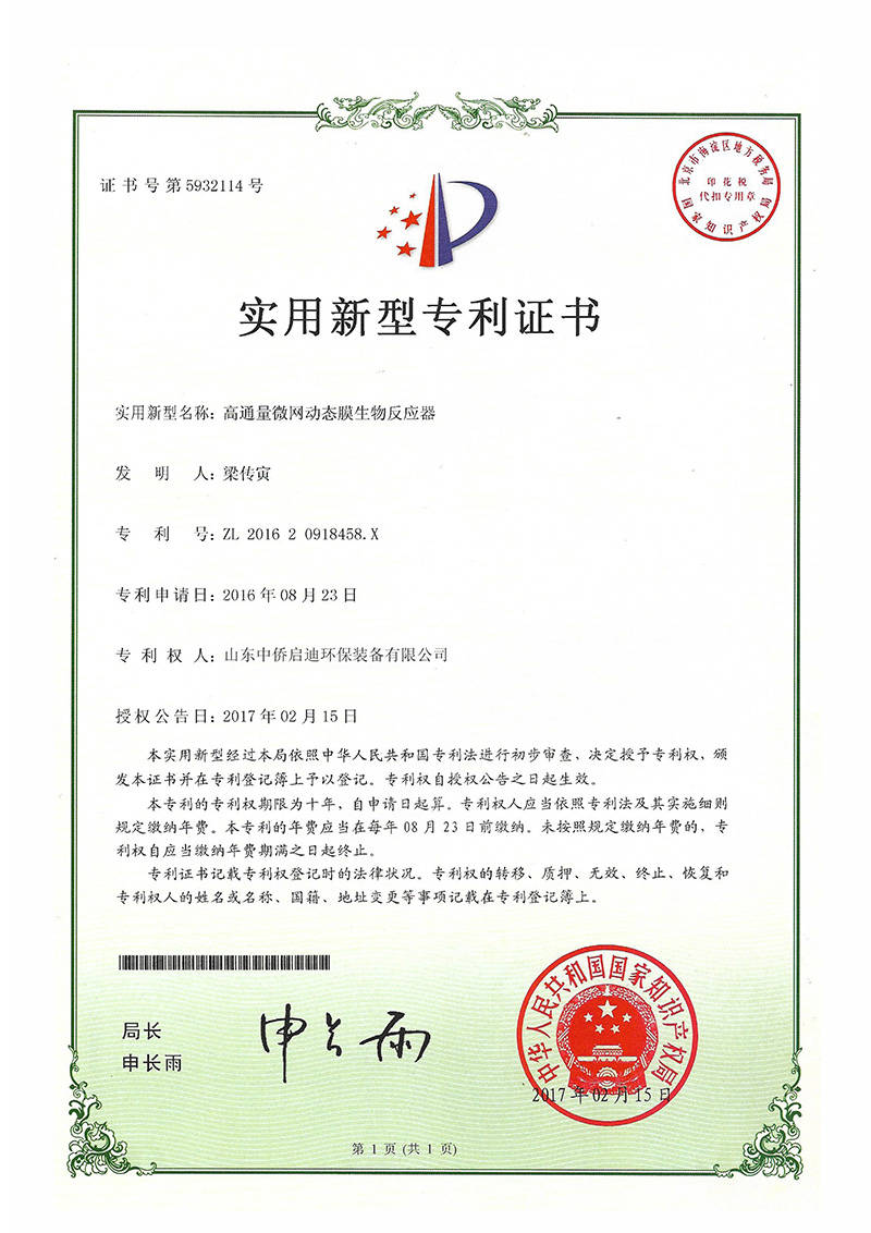 动态膜反应器专利证书